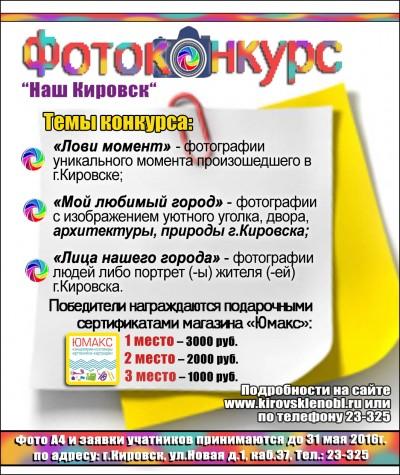 афиша конкурсДЖИП