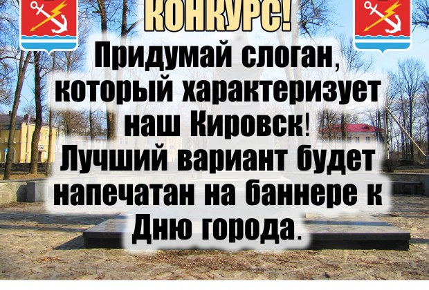 слоган конкурс пресс копия