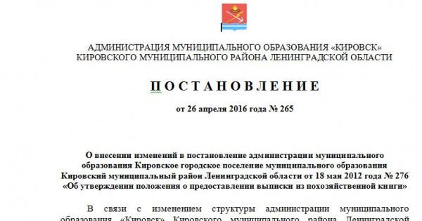 отказаться счетчиков указ президента 246 от 31 мая 2017 квартиры