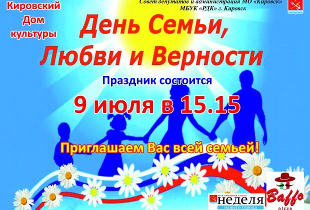 день семьи 2016 плакат (2)