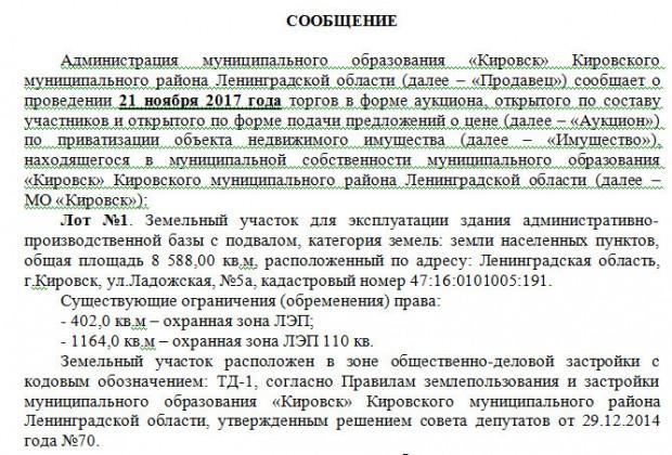ладожская 5а
