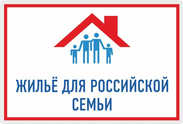 zhile-dlya