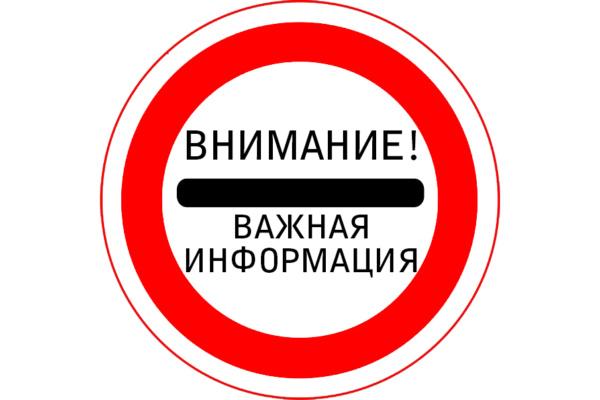 vazhnaya_informatciya-600x400