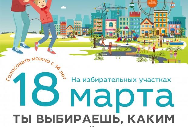18marta_golosovanie-01