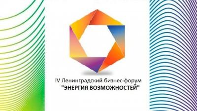 Логотип_бизнес-форум