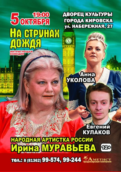 Афиша А3 На струнах дождя Муравьева Уколова Кулаков