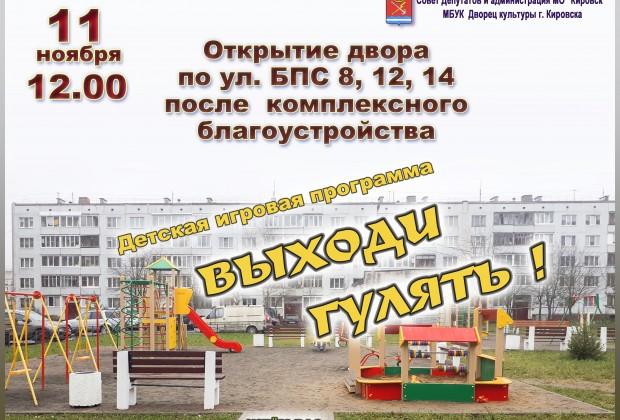 БПС --8_2