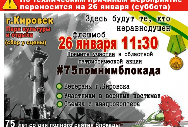 26-января-акция-75помнимблокада
